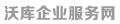 沃库企业服务网