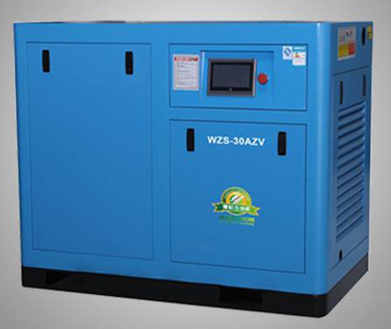 WZS-AZV系列直联变频螺杆空压机