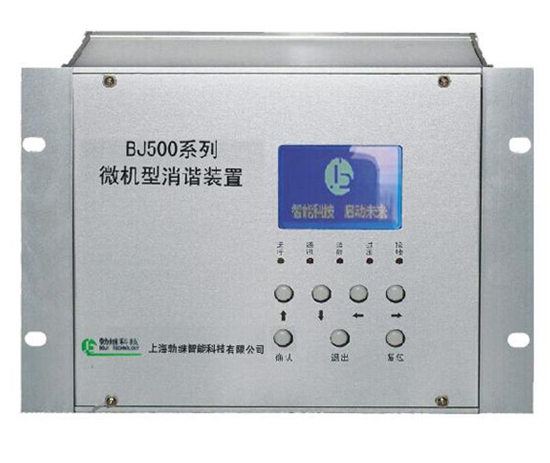 BJ500微机型消谐装置