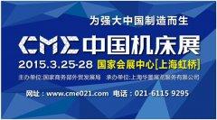 2016年上海机械展览会(CME2016