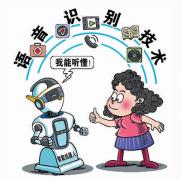 """中国瞄准人工智能强国目标 """"AI+""""成为行业共识"""