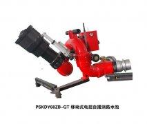 PS系列移动式电控式自摆消防泡沫炮