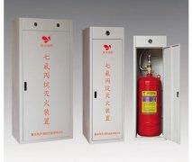 SZT型柜式七氟丙烷灭火装置