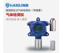 HGGDBJ固定式气体检测仪 高浓度红外可燃气体检测仪 防爆