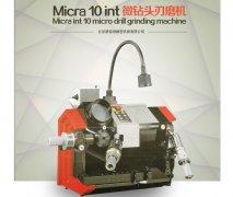 Micra 10 int 微钻头刃磨机