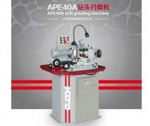 APE40A钻头刃磨机