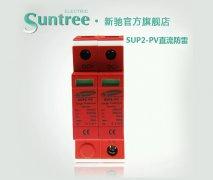 SUP4-PV系列电涌保护器光伏专用防雷保护器