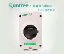 SISO-PV系列电气隔离开关 直流隔离开关