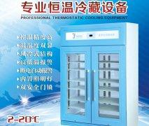 2-20度医用恒温冷藏柜