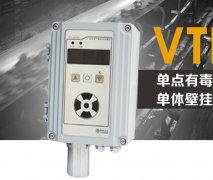 VTD110壁挂式单点有毒气体检测报警器