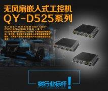 QY启阳系列 低功耗、高性价比无风扇嵌入式工控机
