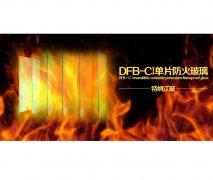 DFB-C单片防火玻璃