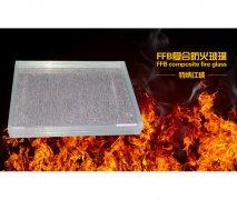 FFB复合防火玻璃