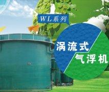 WL系列涡流式气浮机水处理设备