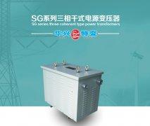 SG系列三相干式电源变压器