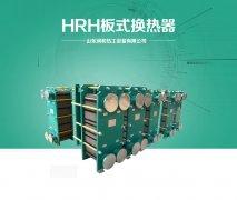 HRH板式换热器