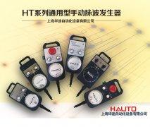 HT系列通用型手动脉波发生器