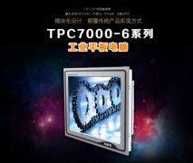 TPC7000-6系列阿普奇工业平板电脑