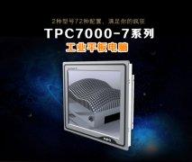 TPC7000-7系列阿普奇工业平板电脑