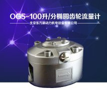 OG5-100升/分椭圆齿轮流量计