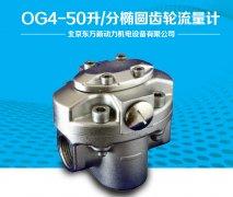 OG4-50升/分椭圆齿轮流量计