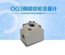 OG3-10升/分椭圆齿轮流量计