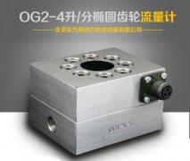 OG2-4升/分椭圆齿轮流量计