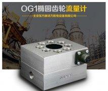 OG1-1升/分椭圆齿轮流量计