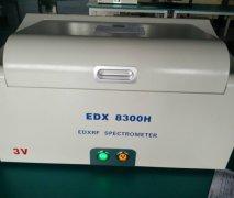 EDX8300H真空型能量色散X荧光光谱仪