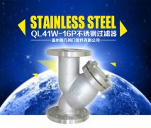 QL41W-16P不锈钢过滤器