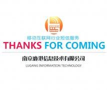 移动互联网行业短信服务