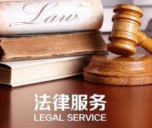 安永华明法律服务