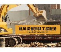 建筑设备拆除工程服务