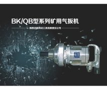 BK/QB型系列矿用气扳机