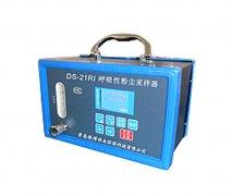 DS-21型粉尘采样器