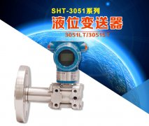 SHT-3051LT型液位变送器