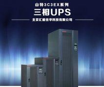 3C3EX系列三相UPS