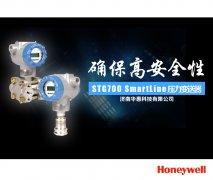 STG700 SmartLine压力变送器