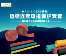 MPG10-35KV高压热缩连续母排保护套管