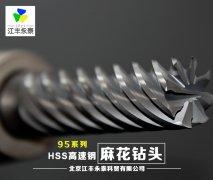 95系列HSS高速钢麻花钻头