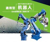 MOTOMAN-MH24通用型机器人