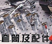 WT系列碳钢10mm套筒