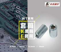 WT系列铬钒钢6.3mmE套筒