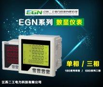 EGN-180系列单相智能数码管组合表