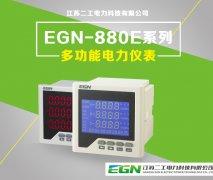EGN-880E系列数码管多功能电力仪表