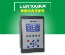 EGN100系列微机综合保护器