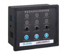 LEATS5-M自动转换开关电器