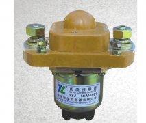 HZJ系列直流接触器