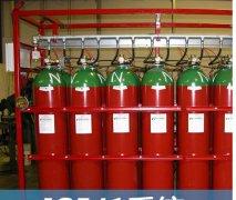 IG541型用于可燃固体可燃液体电气设备火灾的灭火系统
