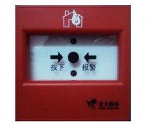 J-SAP系列火灾报警按钮